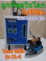 Gold Eagle รุ่นDL-5 เตารีดไอน้ำแบบหม้อต้ม-ราคาพิเศษเพียง8490บาท(ถูกที่สุดในประเทศไทย)
