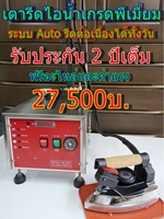MARINO รุ่นMI-560 สินค้าใหม่ เกรดAAAAA (5ดาว) ใช้งานง่าย รีดได้ทั้งวัน โดยไม่ต้องหยุดพัก เติมน้ำได้ตลอดเวลา ไม่ต้องรอให้เครื่องเย็น ประหยัดไฟเป็นเยี่ยมไอน้ำแรง หน้าเตาแสตนเลส รีด ลื่น ไหลปื๊ดดด..