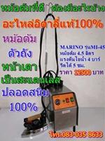 MI-45 เตารีดไอน้ำ 4.5ลิตร แรงดันไอน้ำ 4 บาร์
